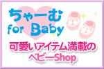 ちゃーむ for Baby